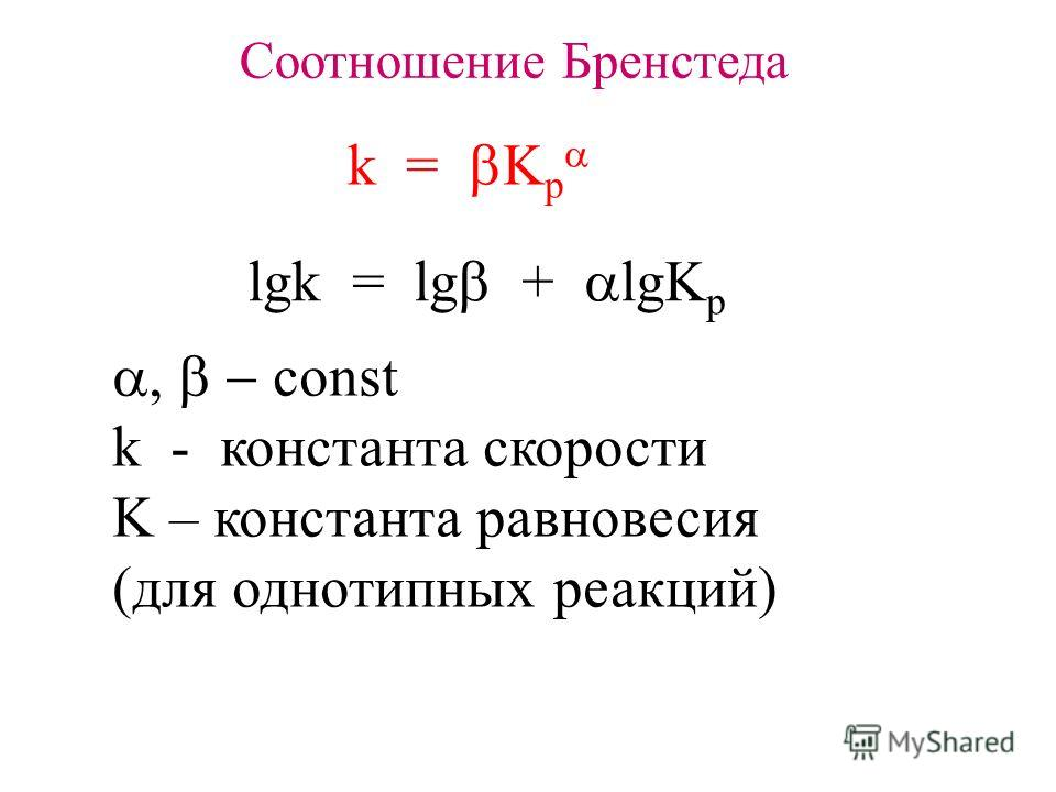 Соотношение Бренстеда k = K p lgk = lg + lgK p const k - константа скорости K – константа равновесия (для однотипных реакций)