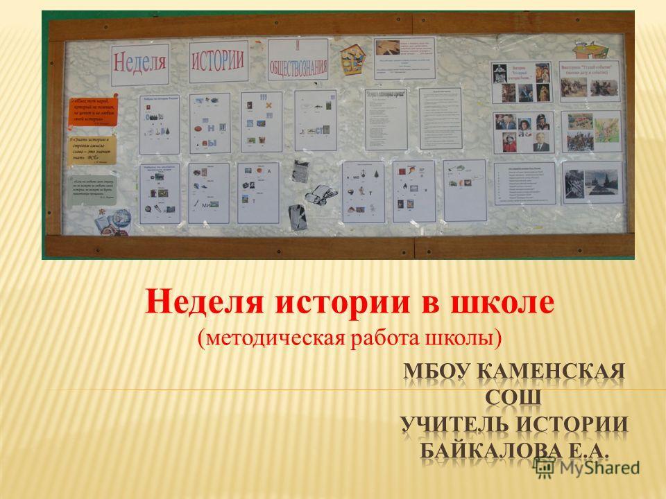 Неделя истории в школе (методическая работа школы)