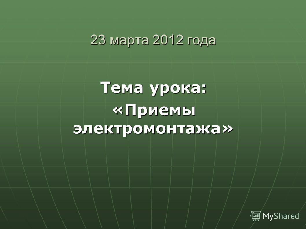 23 марта 2012 года Тема урока: «Приемы электромонтажа»