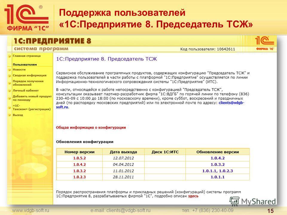 www.vdgb-soft.ru e-mail: clients@vdgb-soft.ru тел. +7 (836) 230-40-09 15 Поддержка пользователей «1С:Предприятие 8. Председатель ТСЖ»