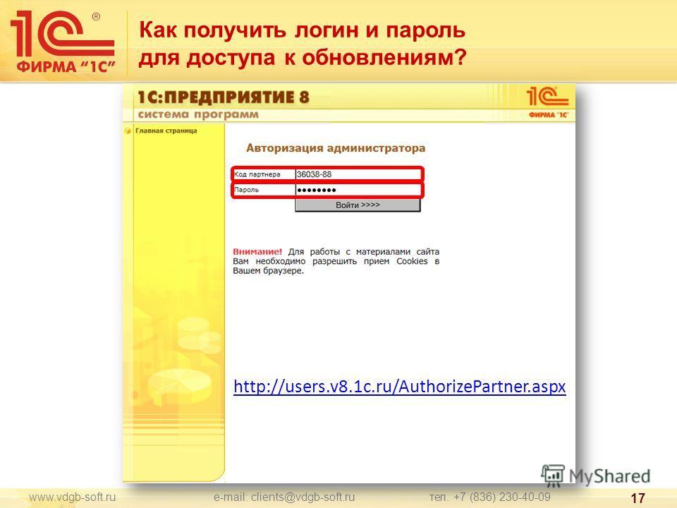 www.vdgb-soft.ru e-mail: clients@vdgb-soft.ru тел. +7 (836) 230-40-09 17 Как получить логин и пароль для доступа к обновлениям? http://users.v8.1c.ru/AuthorizePartner.aspx