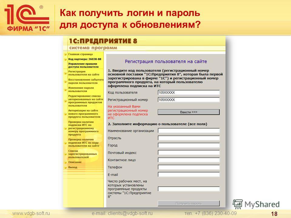www.vdgb-soft.ru e-mail: clients@vdgb-soft.ru тел. +7 (836) 230-40-09 18 Как получить логин и пароль для доступа к обновлениям?