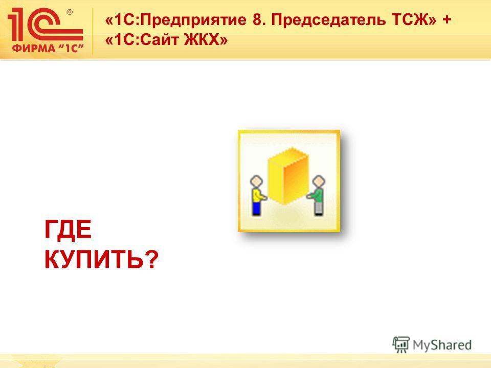 ГДЕ КУПИТЬ? «1С:Предприятие 8. Председатель ТСЖ» + «1С:Сайт ЖКХ»