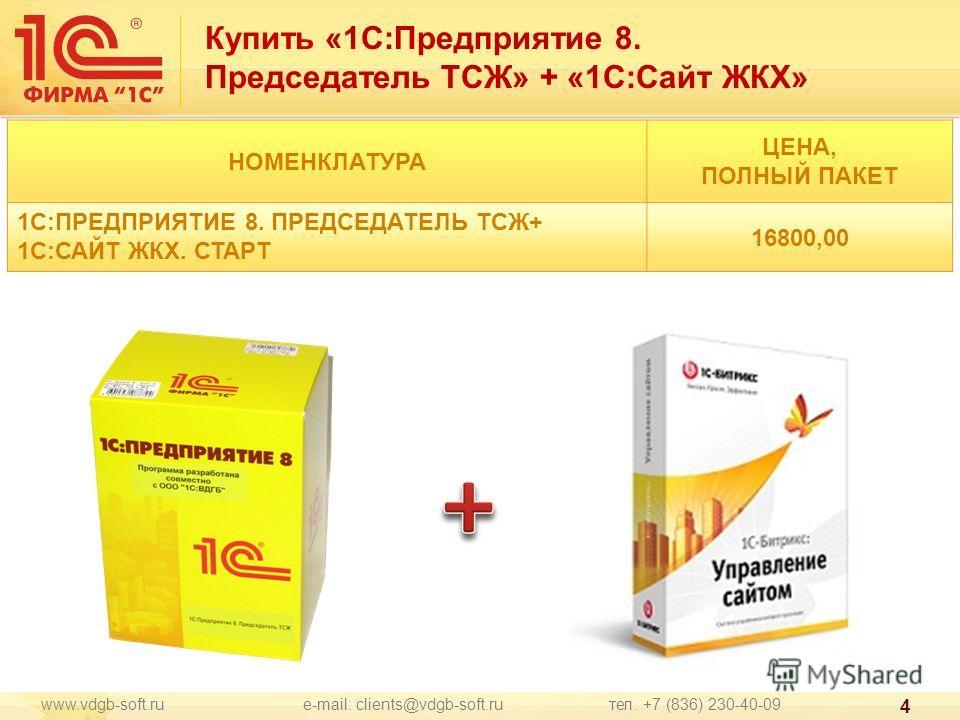 Купить «1С:Предприятие 8. Председатель ТСЖ» + «1С:Сайт ЖКХ» www.vdgb-soft.ru e-mail: clients@vdgb-soft.ru тел. +7 (836) 230-40-09 4 НОМЕНКЛАТУРА ЦЕНА, ПОЛНЫЙ ПАКЕТ 1С:ПРЕДПРИЯТИЕ 8. ПРЕДСЕДАТЕЛЬ ТСЖ+ 1С:САЙТ ЖКХ. СТАРТ 16800,00