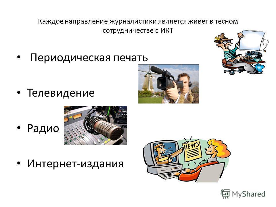 Каждое направление журналистики является живет в тесном сотрудничестве с ИКТ Периодическая печать Телевидение Радио Интернет-издания