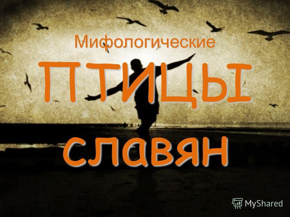 Мифологические ПТИЦЫ славян