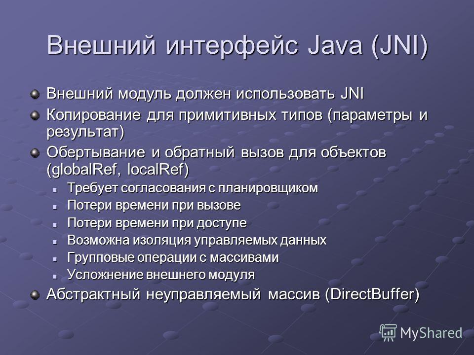 Внешний интерфейс Java (JNI) Внешний модуль должен использовать JNI Копирование для примитивных типов (параметры и результат) Обертывание и обратный вызов для объектов (globalRef, localRef) Требует согласования с планировщиком Требует согласования с