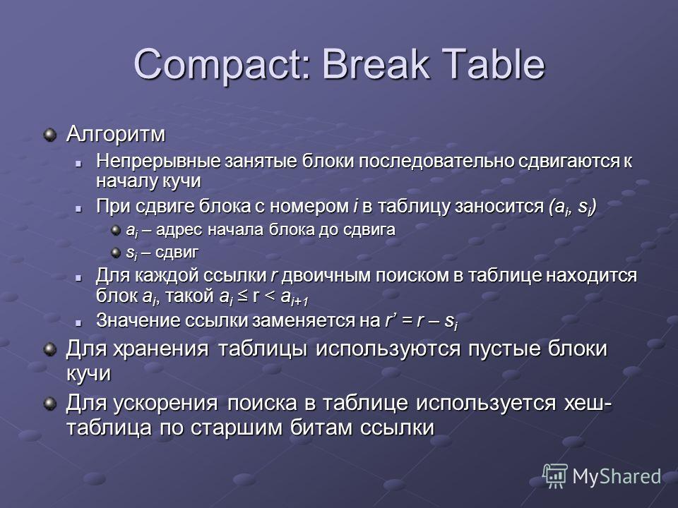 Compact: Break Table Алгоритм Непрерывные занятые блоки последовательно сдвигаются к началу кучи Непрерывные занятые блоки последовательно сдвигаются к началу кучи При сдвиге блока с номером i в таблицу заносится (a i, s i ) При сдвиге блока с номеро