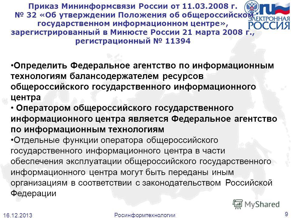 Определить Федеральное агентство по информационным технологиям балансодержателем ресурсов общероссийского государственного информационного центра Оператором общероссийского государственного информационного центра является Федеральное агентство по инф