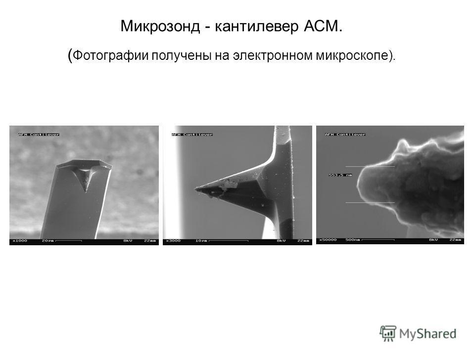 Микрозонд - кантилевер АСМ. ( Фотографии получены на электронном микроскопе).