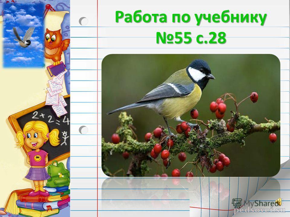 Работа по учебнику 55 с.28 9