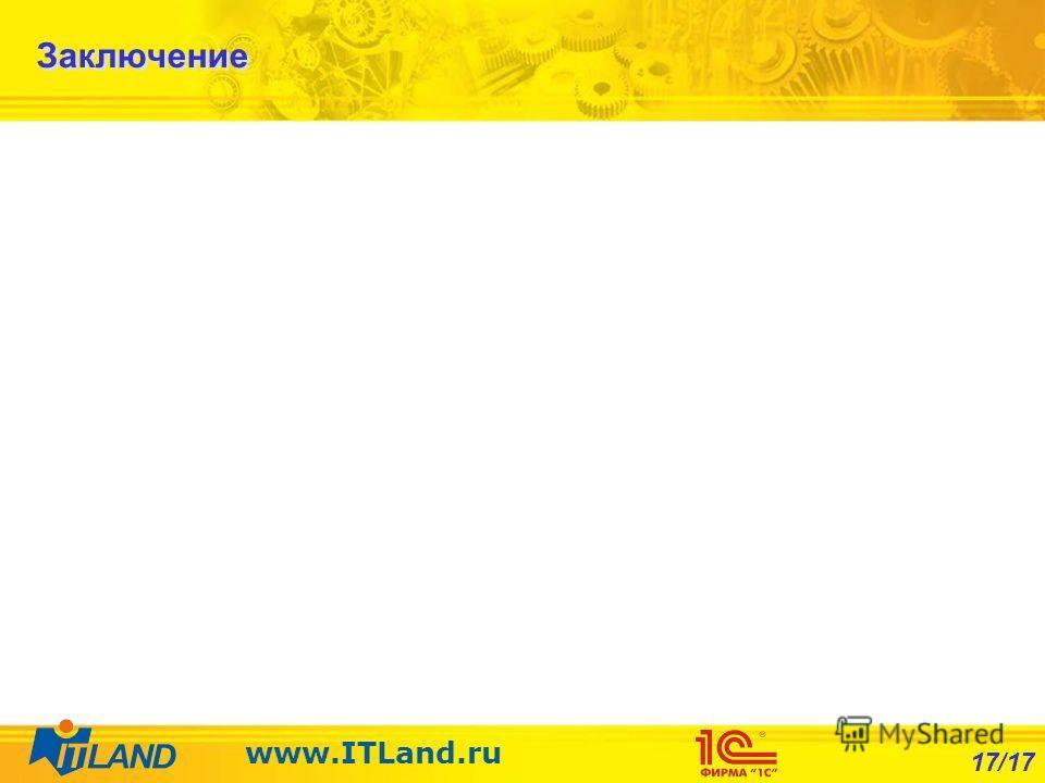 17/17 www.ITLand.ru Заключение