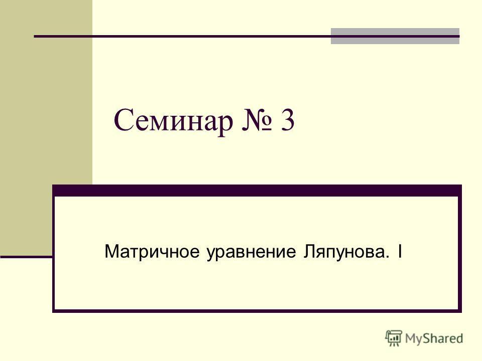 Семинар 3 Матричное уравнение Ляпунова. I