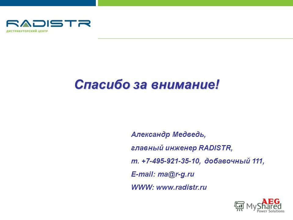 Спасибо за внимание! Александр Медведь, главный инженер RADISTR, т. +7-495-921-35-10, добавочный 111, E-mail: ma@r-g.ru WWW: www.radistr.ru