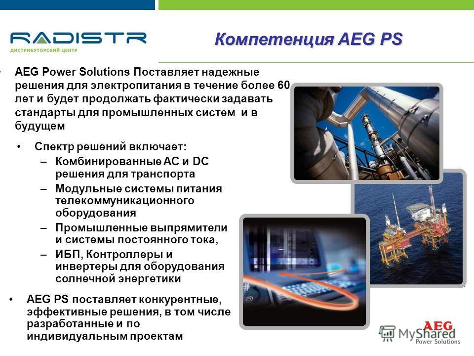 AEG Power Solutions Поставляет надежные решения для электропитания в течение более 60 лет и будет продолжать фактически задавать стандарты для промышленных систем и в будущем Спектр решений включает: –Комбинированные AC и DC решения для транспорта –М