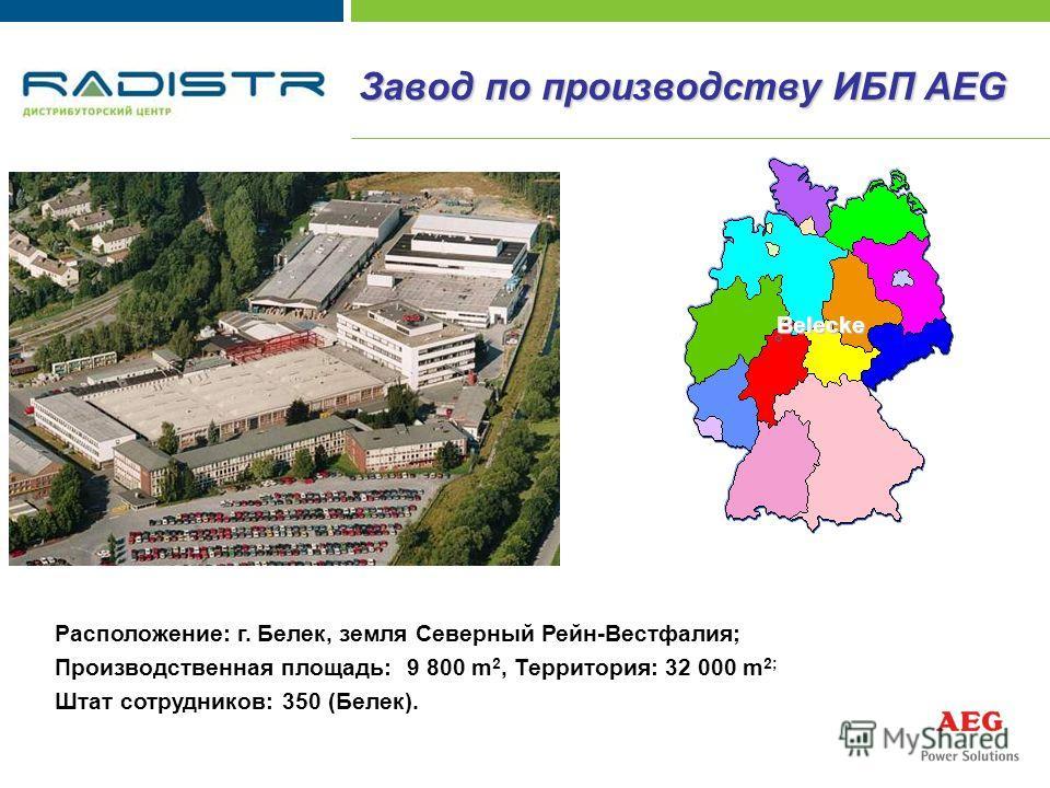 Завод по производству ИБП AEG Belecke Расположение: г. Белек, земля Северный Рейн-Вестфалия; Производственная площадь: 9 800 m 2, Территория: 32 000 m 2; Штат сотрудников: 350 (Белек).