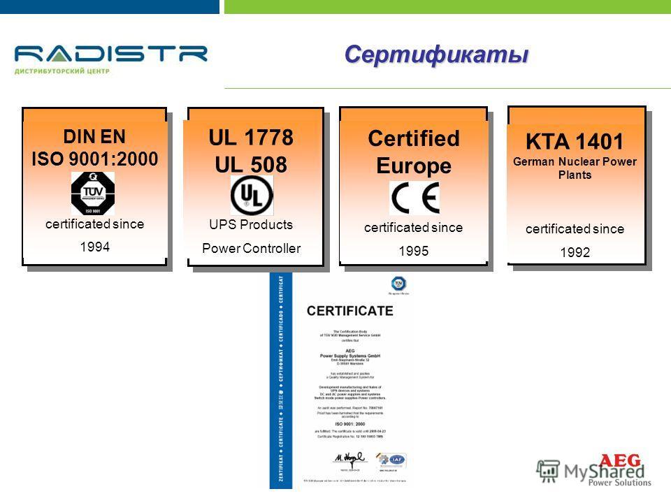DIN EN ISO 9001:2000 certificated since 1994 KTA 1401 German Nuclear Power Plants certificated since 1992 Certified Europe certificated since 1995 UL 1778 UL 508 UPS Products Power Controller Сертификаты