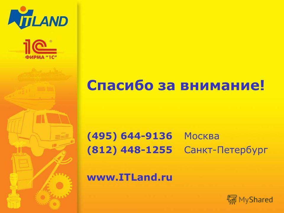 32/51 Спасибо за внимание! (495) 644-9136Москва (812) 448-1255Санкт-Петербург www.ITLand.ru