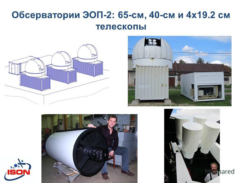 Обсерватории ЭОП-2: 65-см, 40-см и 4x19.2 см телескопы