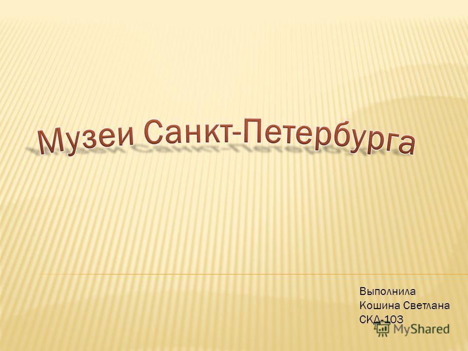 Выполнила Кошина Светлана СКД-103