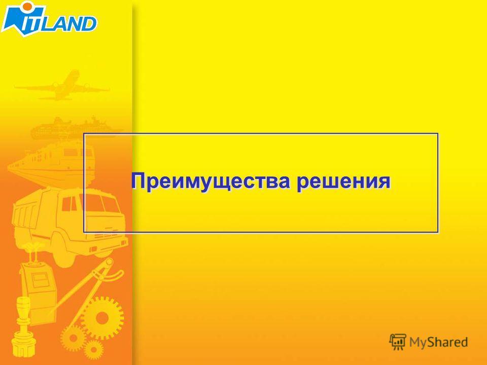 58/51 Преимущества решения
