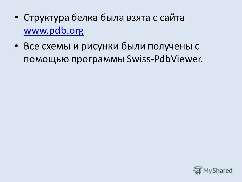 Структура белка была взята с сайта www.pdb.org www.pdb.org Все схемы и рисунки были получены с помощью программы Swiss-PdbViewer.