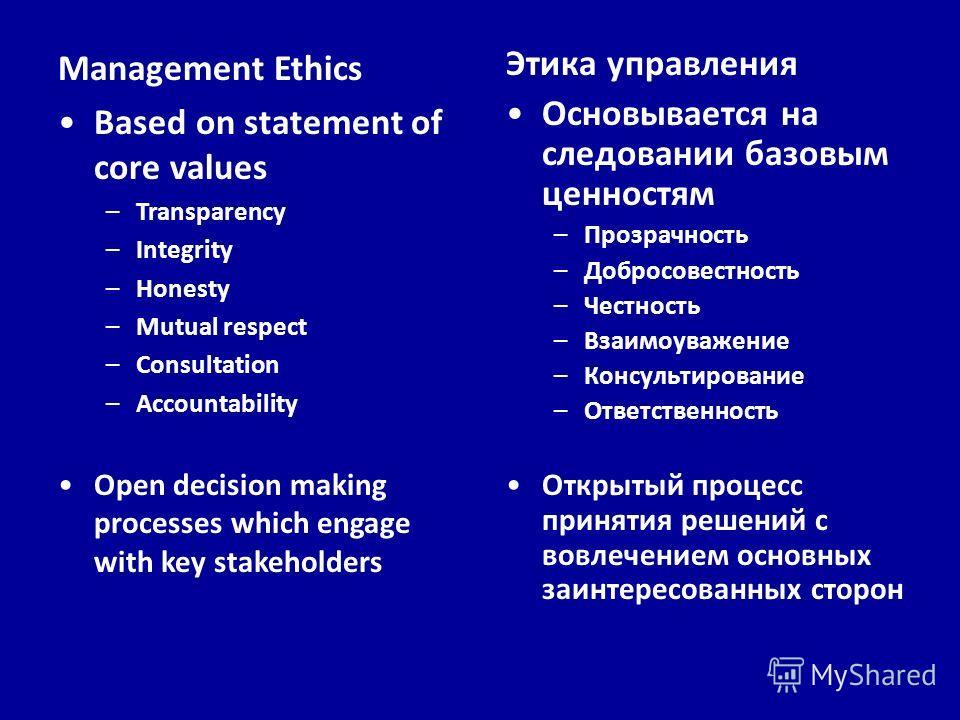 Этика управления Основывается на следовании базовым ценностям –Прозрачность –Добросовестность –Честность –Взаимоуважение –Консультирование –Ответственность Открытый процесс принятия решений с вовлечением основных заинтересованных сторон Management Et
