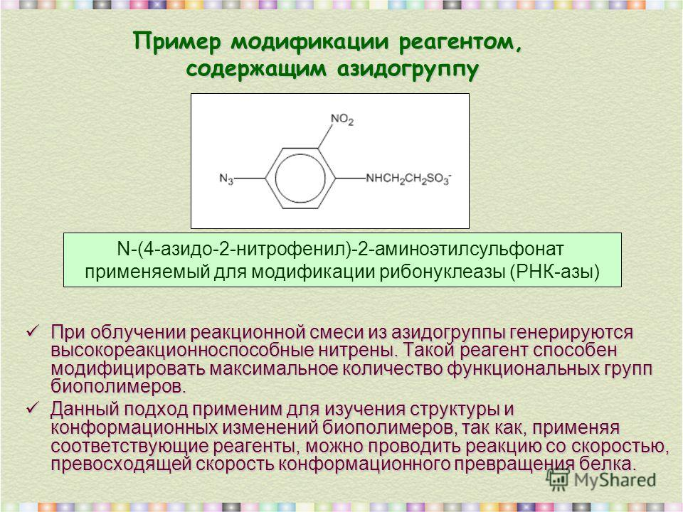 При облучении реакционной смеси из азидогруппы генерируются высокореакционноспособные нитрены. Такой реагент способен модифицировать максимальное количество функциональных групп биополимеров. При облучении реакционной смеси из азидогруппы генерируютс