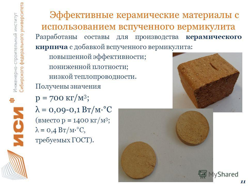 Эффективные керамические материалы с использованием вспученного вермикулита Разработаны составы для производства керамического кирпича с добавкой вспученного вермикулита: повышенной эффективности; пониженной плотности; низкой теплопроводности. Получе