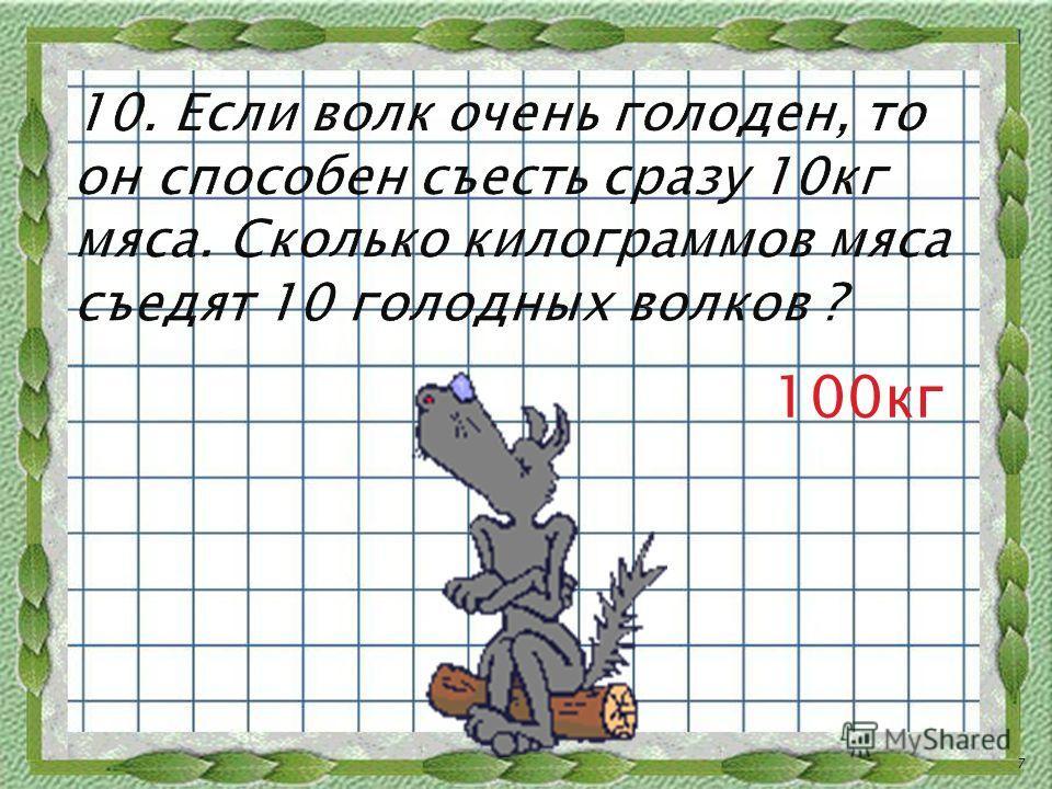 100кг 7