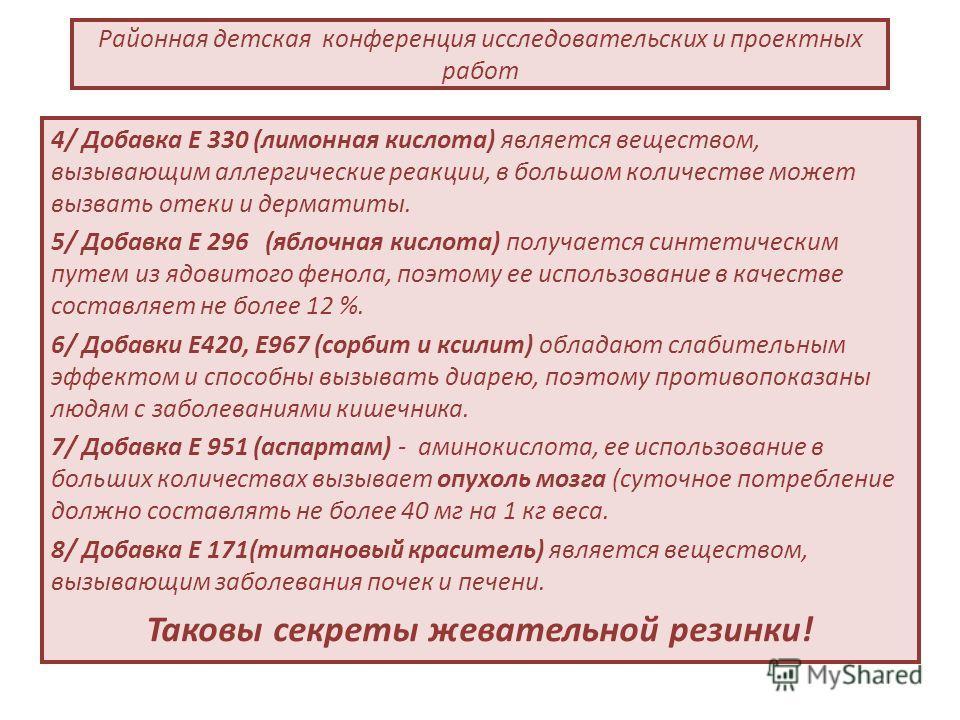 Районная детская конференция исследовательских и проектных работ 4/ Добавка Е 330 (лимонная кислота) является веществом, вызывающим аллергические реакции, в большом количестве может вызвать отеки и дерматиты. 5/ Добавка Е 296 (яблочная кислота) получ