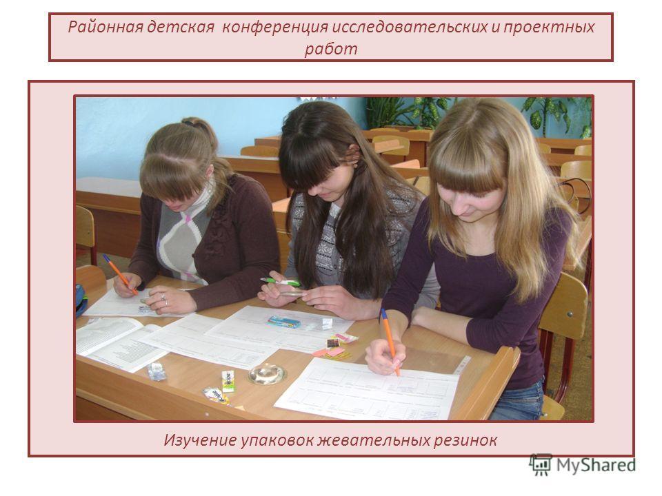Районная детская конференция исследовательских и проектных работ Изучение упаковок жевательных резинок