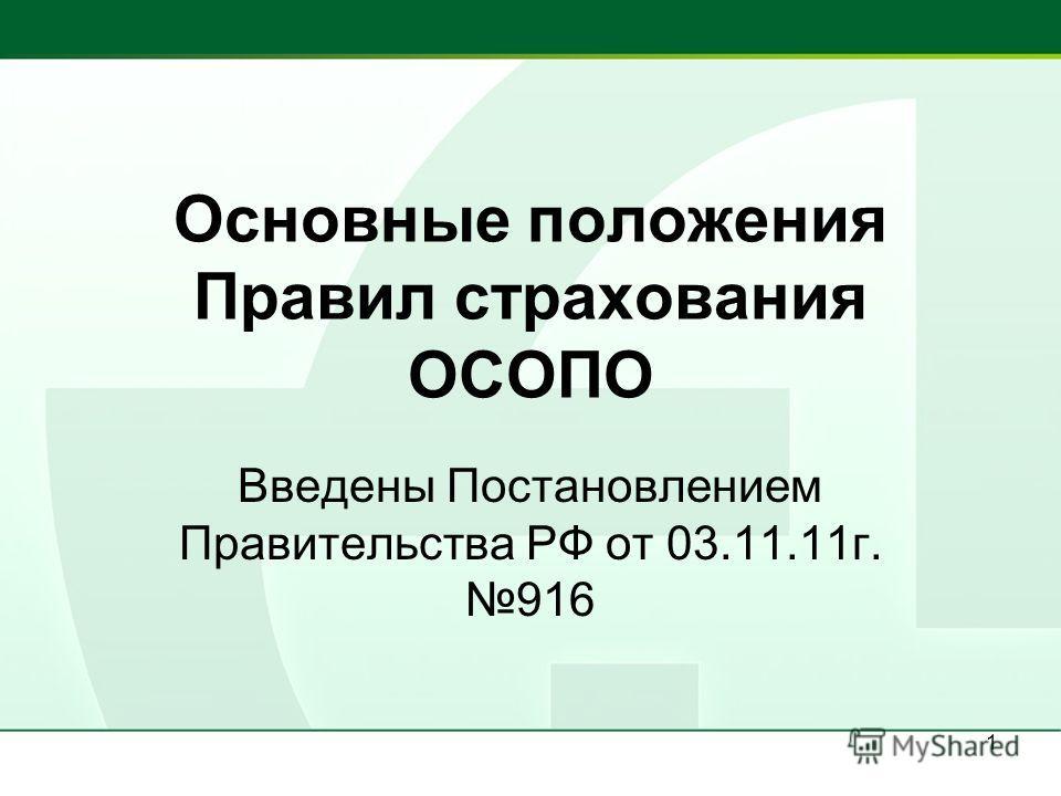 1 Основные положения Правил страхования ОСОПО Введены Постановлением Правительства РФ от 03.11.11г. 916