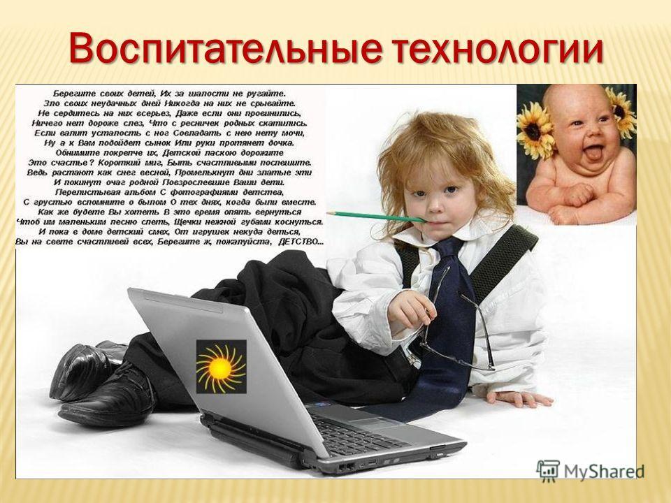 Воспитательные технологии