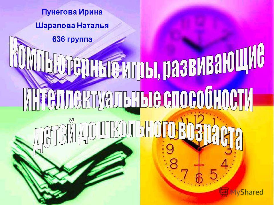 Пунегова Ирина Шарапова Наталья 636 группа