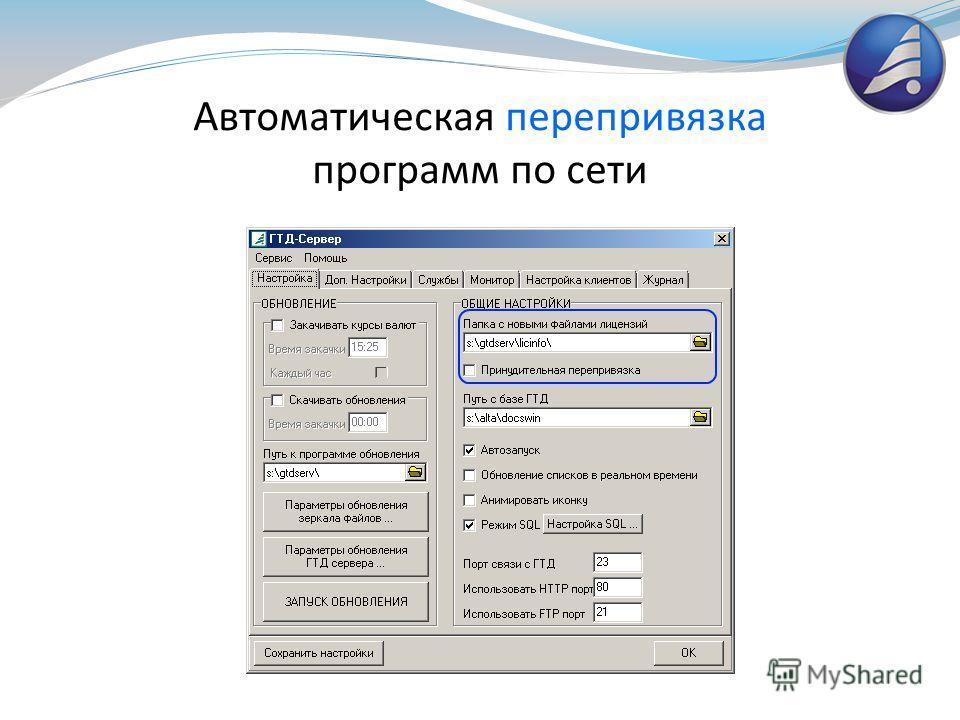 Автоматическая перепривязка программ по сети
