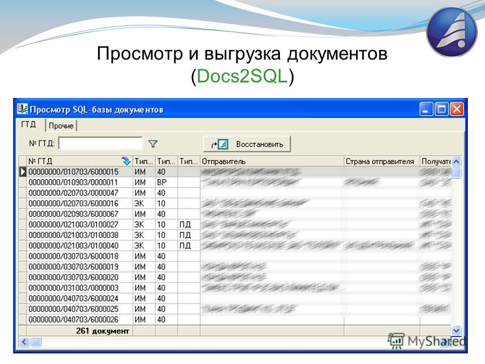 Просмотр и выгрузка документов (Docs2SQL)