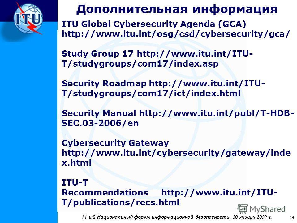 11-ый Национальный форум информационной безопасности, 30 января 2009 г. 14 ITU Global Cybersecurity Agenda (GCA) http://www.itu.int/osg/csd/cybersecurity/gca/ Study Group 17 http://www.itu.int/ITU- T/studygroups/com17/index.asp Security Roadmap http: