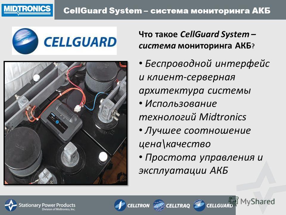 CellGuard System – система мониторинга АКБ Беспроводной интерфейс и клиент-серверная архитектура системы Использование технологий Midtronics Лучшее соотношение цена\качество Простота управления и эксплуатации АКБ Что такое CellGuard System – система