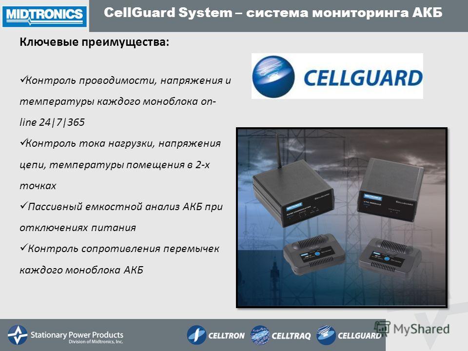 CellGuard System – система мониторинга АКБ Ключевые преимущества: Контроль проводимости, напряжения и температуры каждого моноблока on- line 24|7|365 Контроль тока нагрузки, напряжения цепи, температуры помещения в 2-х точках Пассивный емкостной анал