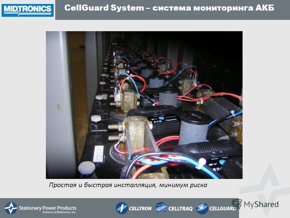 Простая и быстрая инсталляция, минимум риска CellGuard System – система мониторинга АКБ