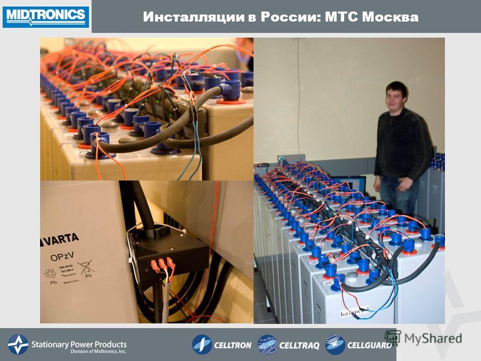 Инсталляции в России: МТС Москва