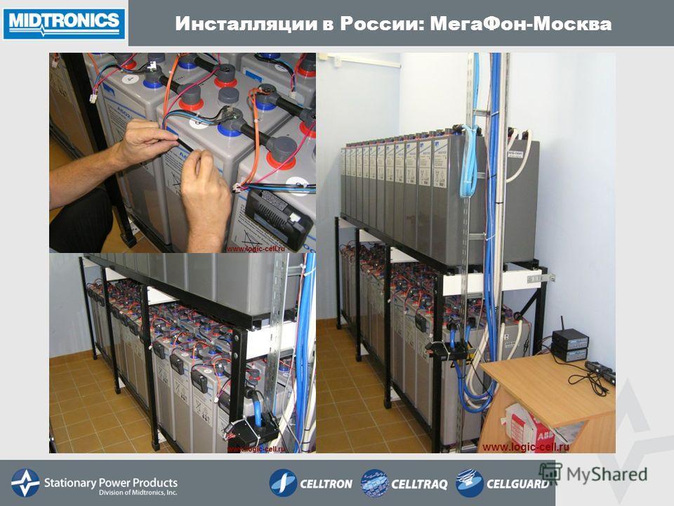 Инсталляции в России: МегаФон-Москва