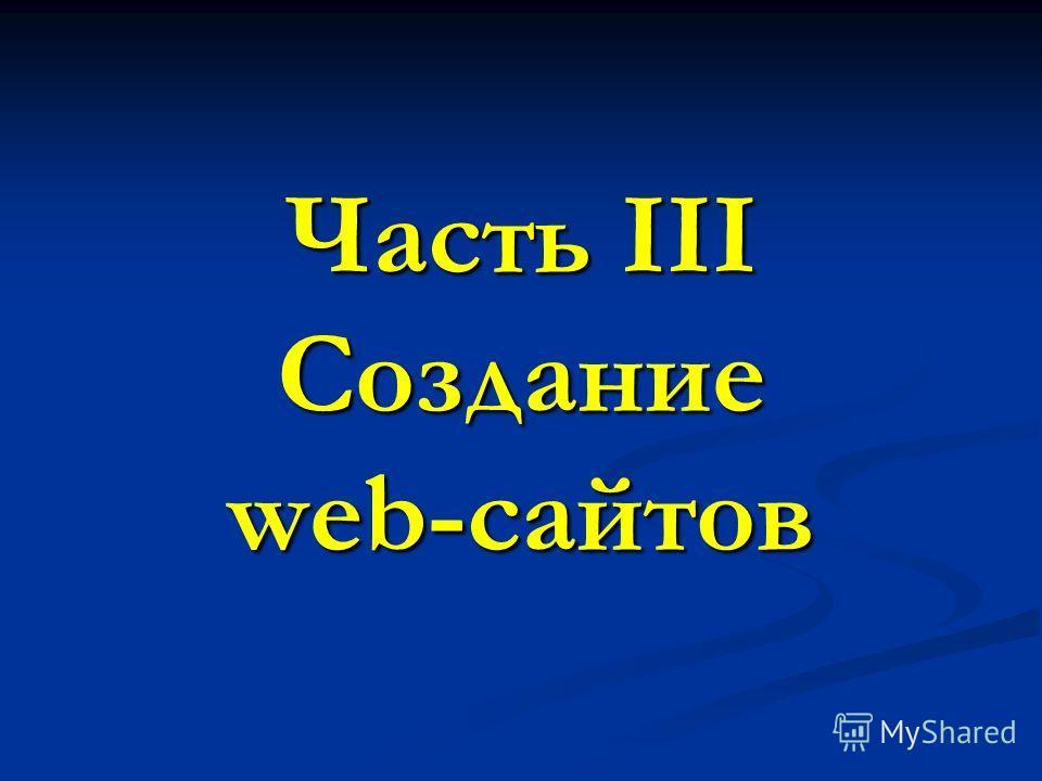 Часть III Создание web-сайтов