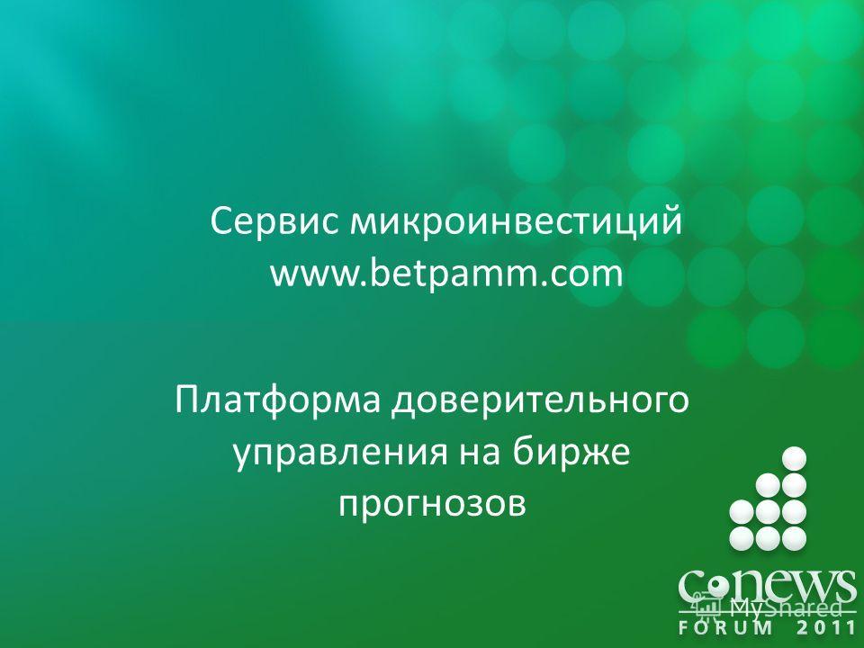 Сервис микроинвестиций www.betpamm.com Платформа доверительного управления на бирже прогнозов