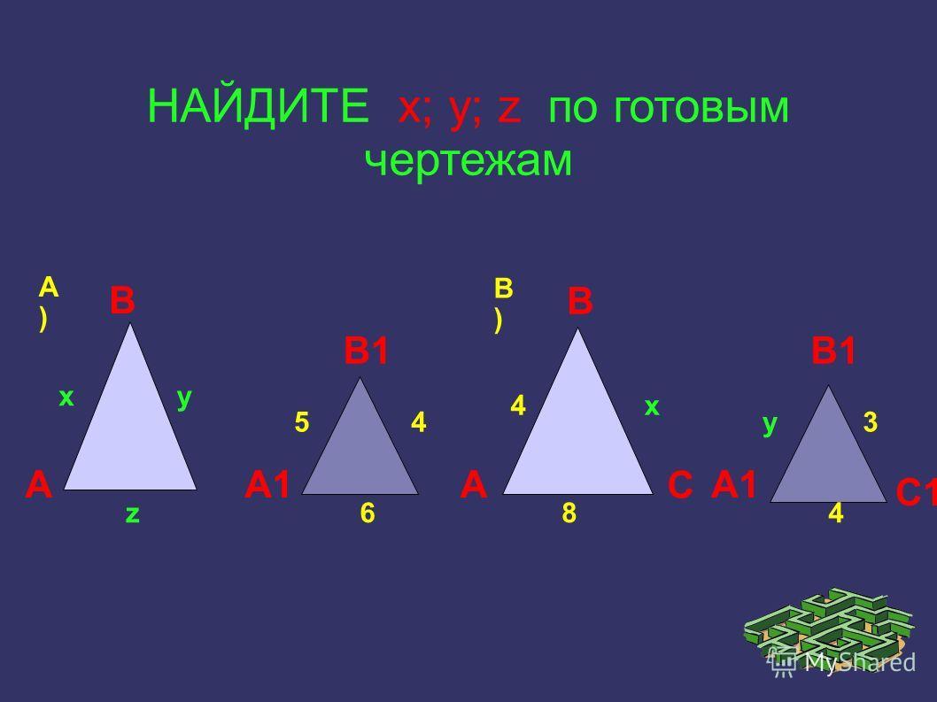НАЙДИТЕ x; y; z по готовым чертежам ААА1 В1 В В С С1 x x y z 54 6 4 84 3y А)А) В)В)