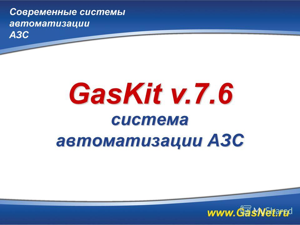 система автоматизации АЗС GasKit v.7.6