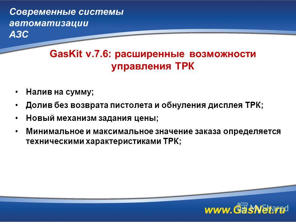 GasKit v.7.6: расширенные возможности управления ТРК Налив на сумму; Долив без возврата пистолета и обнуления дисплея ТРК; Новый механизм задания цены; Минимальное и максимальное значение заказа определяется техническими характеристиками ТРК;