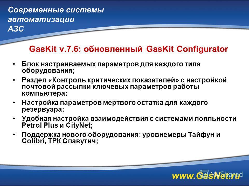 GasKit v.7.6: обновленный GasKit Configurator Блок настраиваемых параметров для каждого типа оборудования; Раздел «Контроль критических показателей» с настройкой почтовой рассылки ключевых параметров работы компьютера; Настройка параметров мертвого о