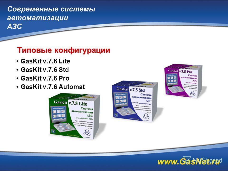GasKit v.7.6 Lite GasKit v.7.6 Std GasKit v.7.6 Pro GasKit v.7.6 Automat Типовые конфигурации